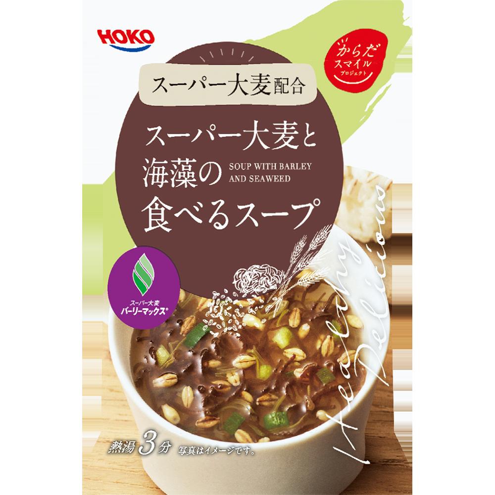スーパー大麦と海藻の食べるスープ