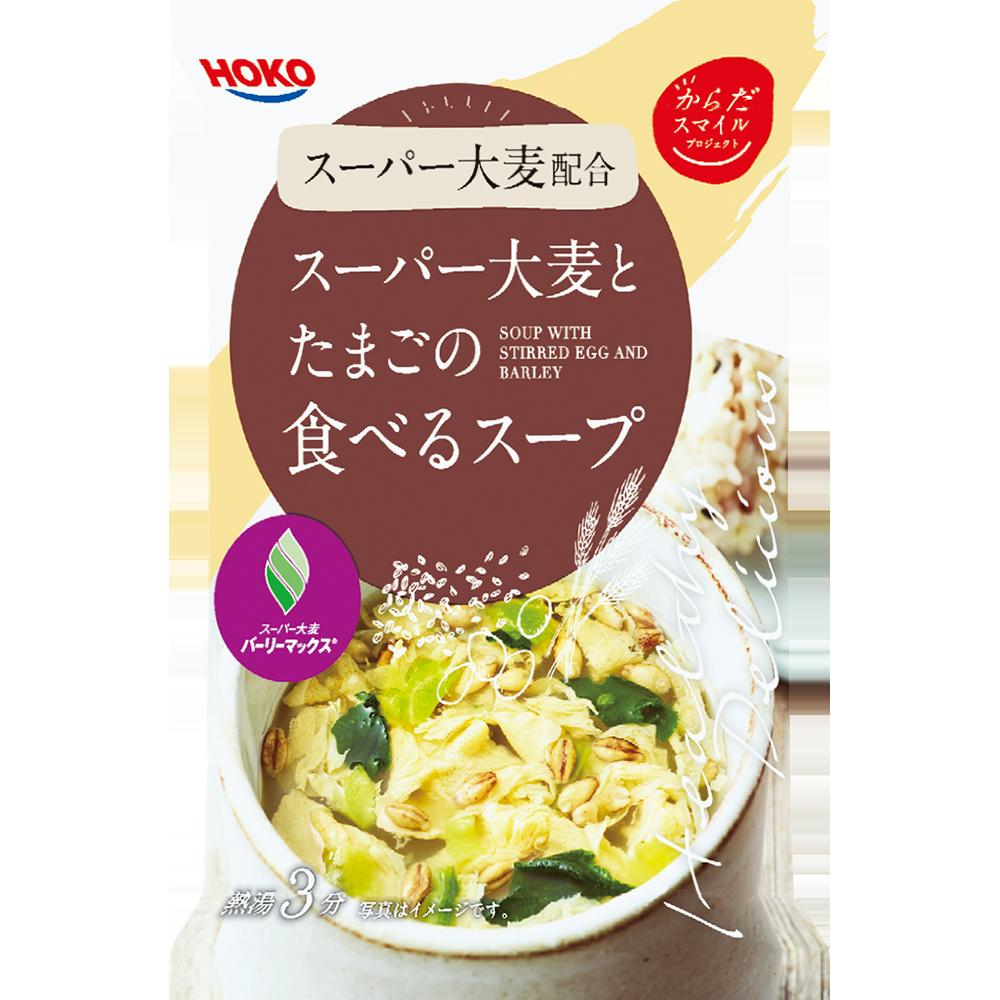 スーパー大麦とたまごの食べるスープ