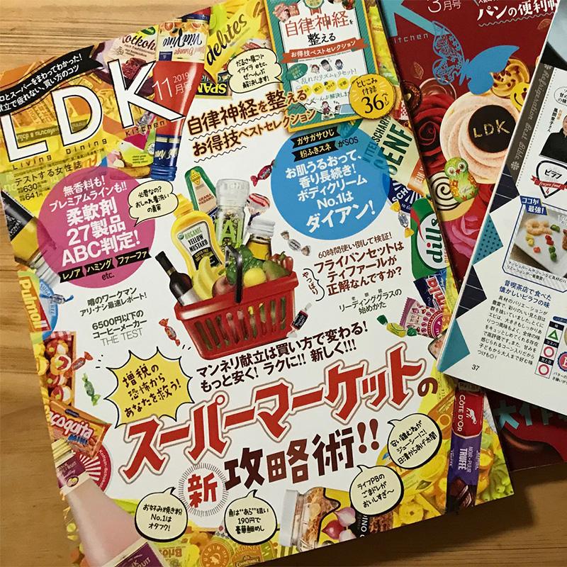 テストする女性誌「LDK」の人気