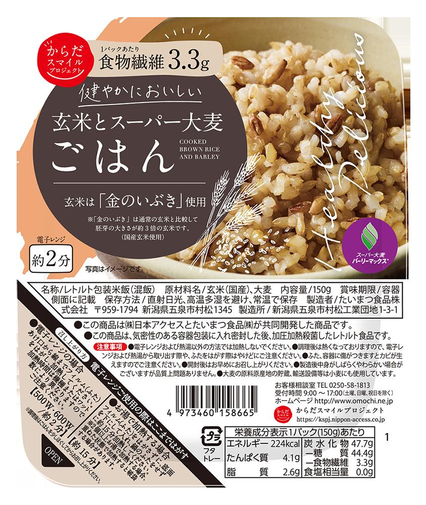 玄米とスーパー大麦ごはん