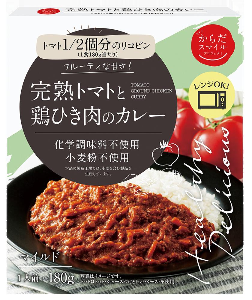 完熟トマトと鶏ひき肉のカレー