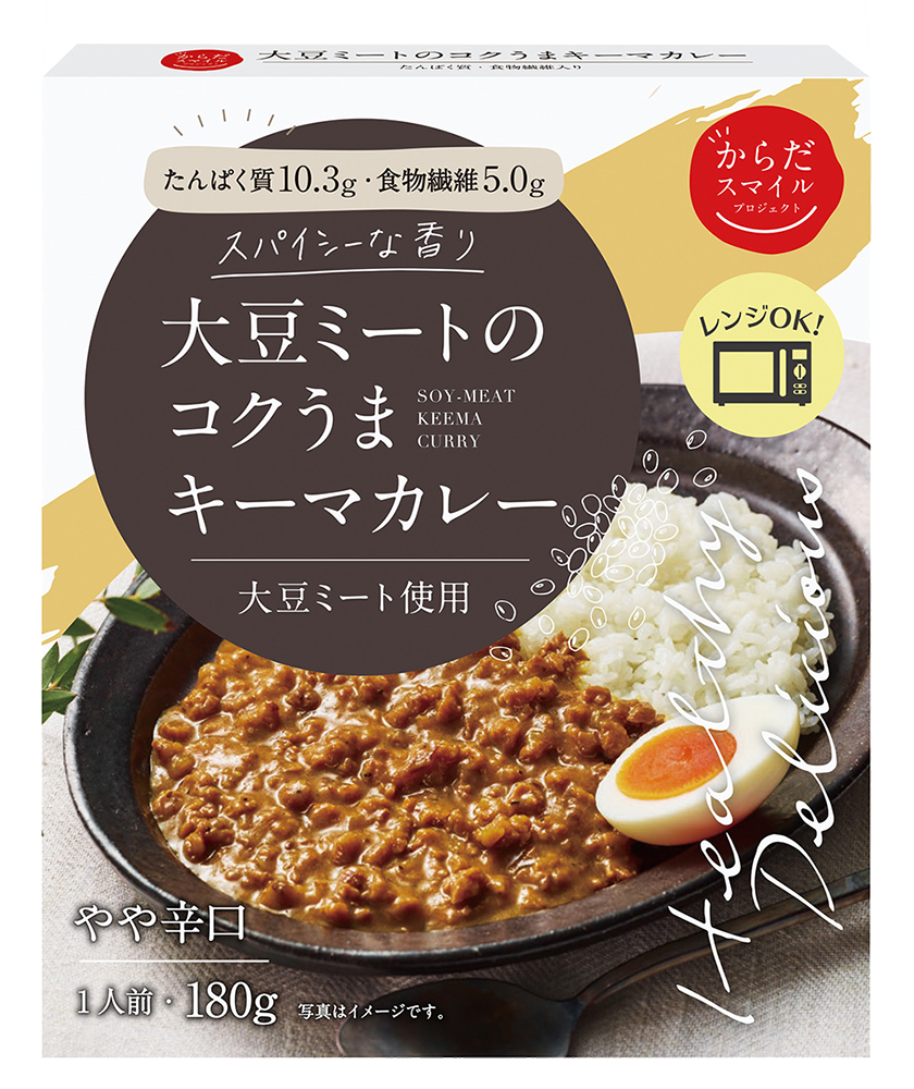 大豆ミートのコクうまキーマカレー
