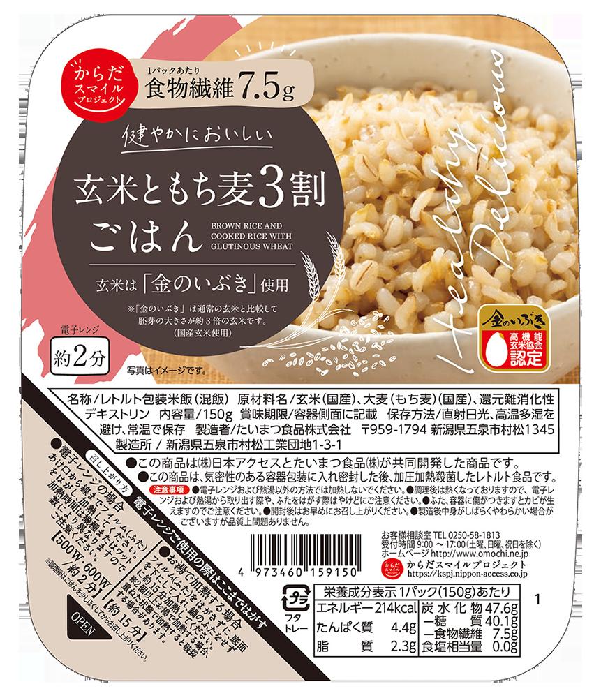 玄米ともち麦3割ごはん
