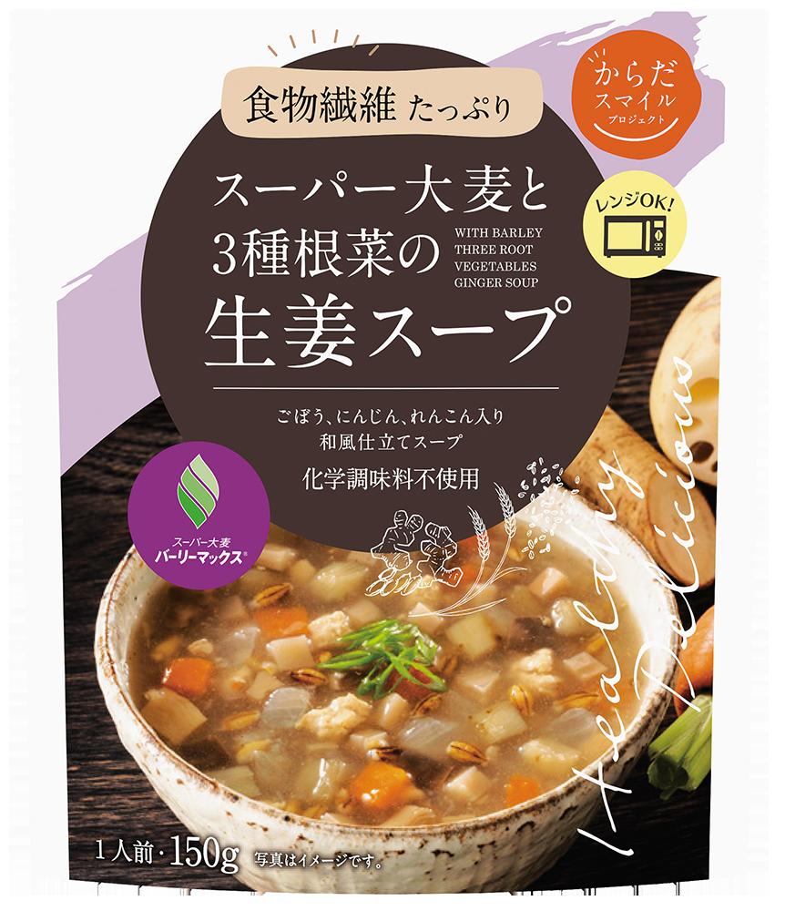 スーパー大麦と3種根菜の<br>生姜スープ