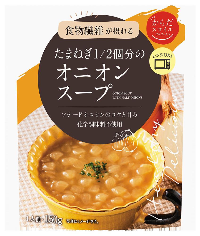 たまねぎ1/2個分の<br>オニオンスープ